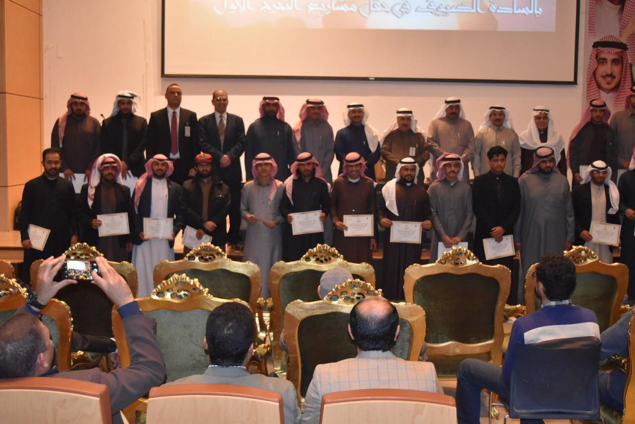 The college of Science by the two branches organized a ceremony in which it honored the students of the college's graduation projects
