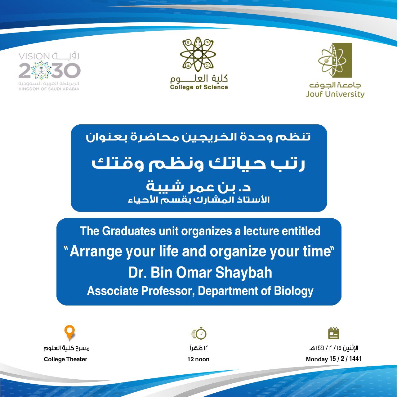 "The Graduates Unit organizes a lecture entitled ""Arrange your live and organize your time"""