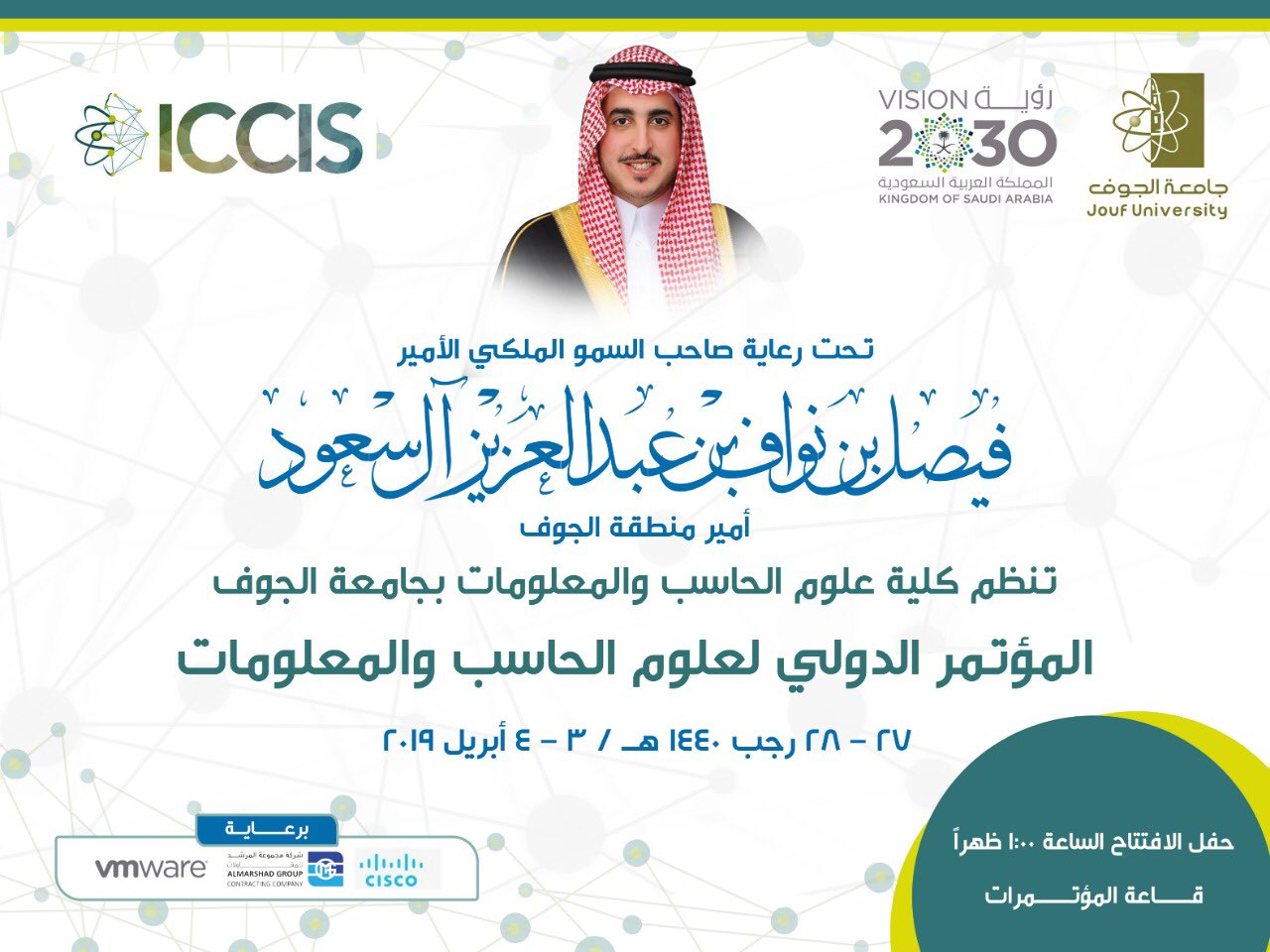 Under the patronage of HRH Prince Faysal Bin Nawaf, prince of Al-Jouf Region, the College of Computer and Information Sciences at Jouf University organizes the International Conference on Computer and Information Sciences