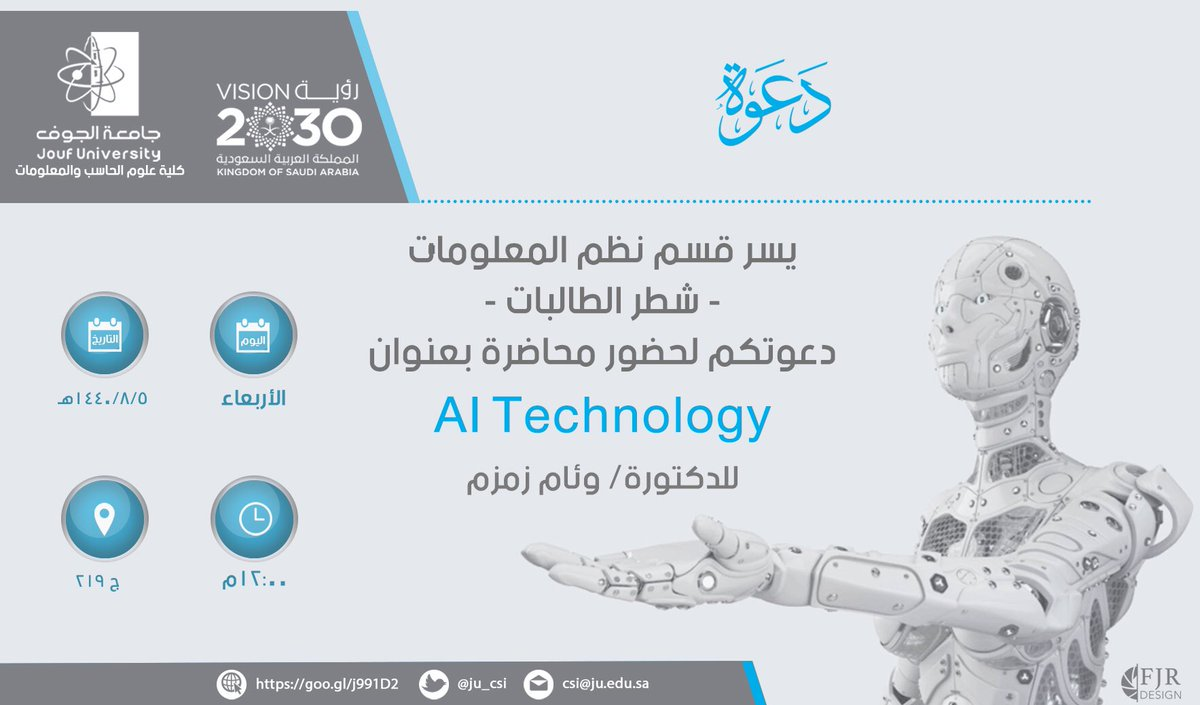 The Department of Information Systems - Girls Section - is pleased to invite you to attend a lecture entitled: AI Technology