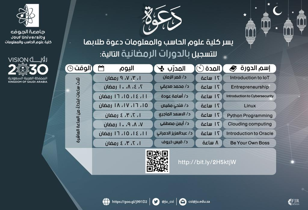 Training courses for students of the College of Computer and Information sciences for Ramadan 1440