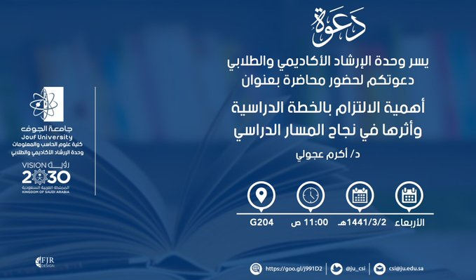 "Invitation to a lecture entitled: ""The importance of commitment to the study plan and its impact on the success of the course of study"