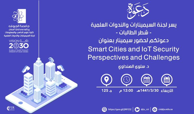 Invitation to attend a seminar entitled: Smart Cities and IoT Security Perspectives and Challenges According to what is shown in the annex