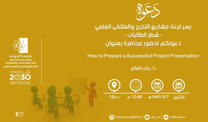 "Invitation you to attend a lecture entitled:   ""How to Prepare a Successful Project Presentation"""