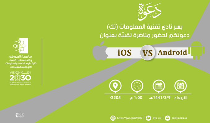 "Invitation to attend a technical debate entitled:  ""iOS VS. Android"""