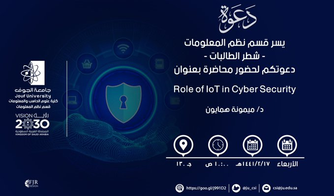 "Invitation to attend a seminar entitled ""Role of IoT in Cyber Security"""