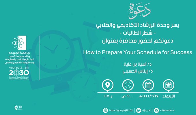 "Invitation to attend a lecture entitled ""How to Prepare Your Schedule for Success"""