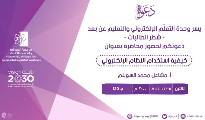 "Invitation to attend a lecture entitled ""How to use the electronic system"""