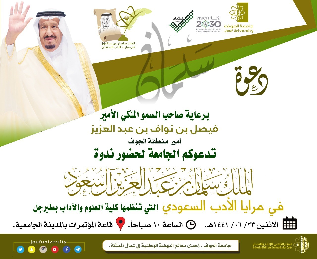 "Participation of the College of Pharmacy in the symposium ""King Salman in the Mirrors of Saudi Literature"""