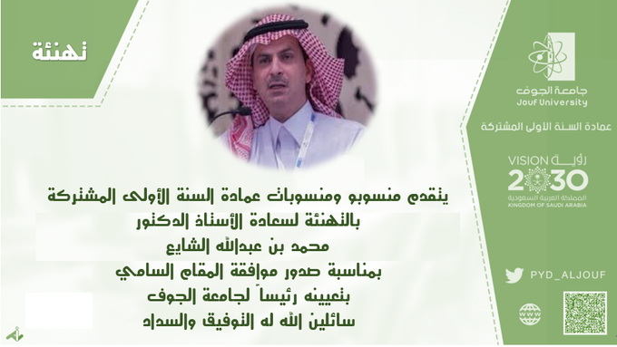 Congratulations to His Excellency Prof. Dr. Muhammad bin Abdullah Al-Shaya on the occasion of the approval of his majesty the king  the to appoint him rector of Al-Jouf University: