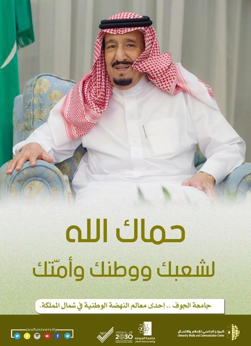 Oh God, save the Custodian of the Two Holy Mosques King Salman bin Abdulaziz with your protection and cover him with your care and provide him with health and wellness.