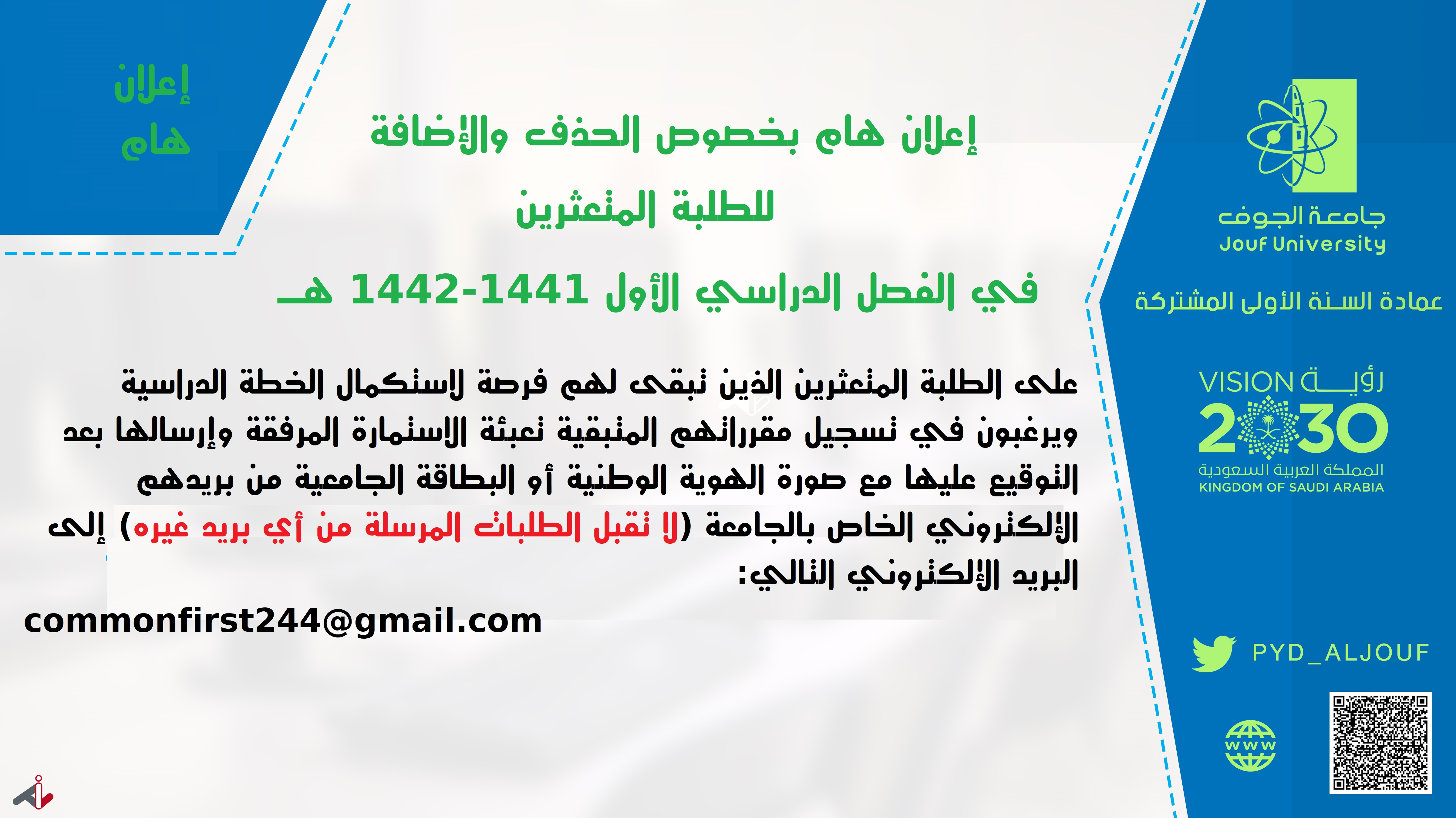 Important announcement regarding deletion and addition of courses  in the first semester 1441-1442 AH