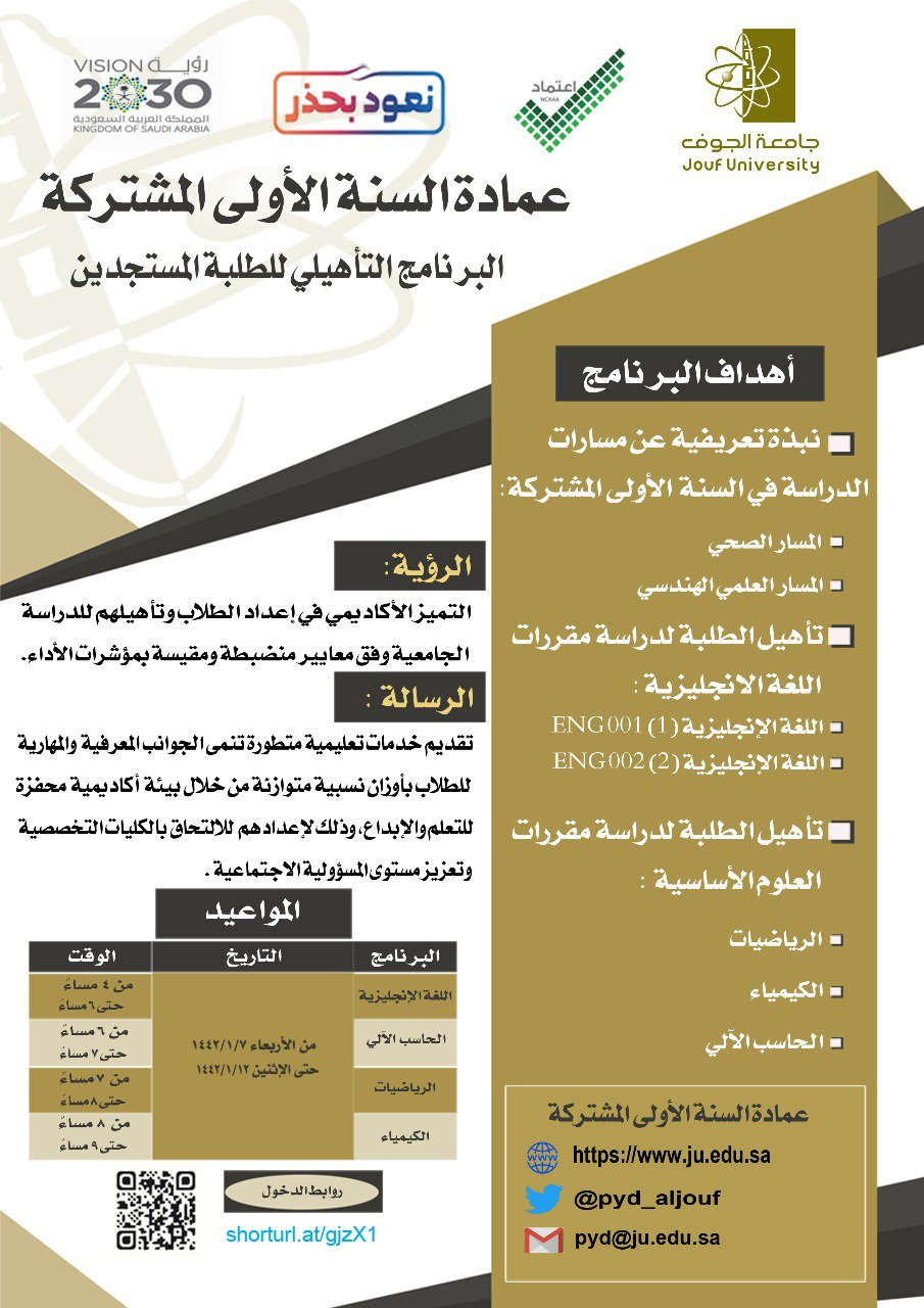Launching the qualifying program for new students in the Deanship of the Common First Year, First Semester 1441-1442