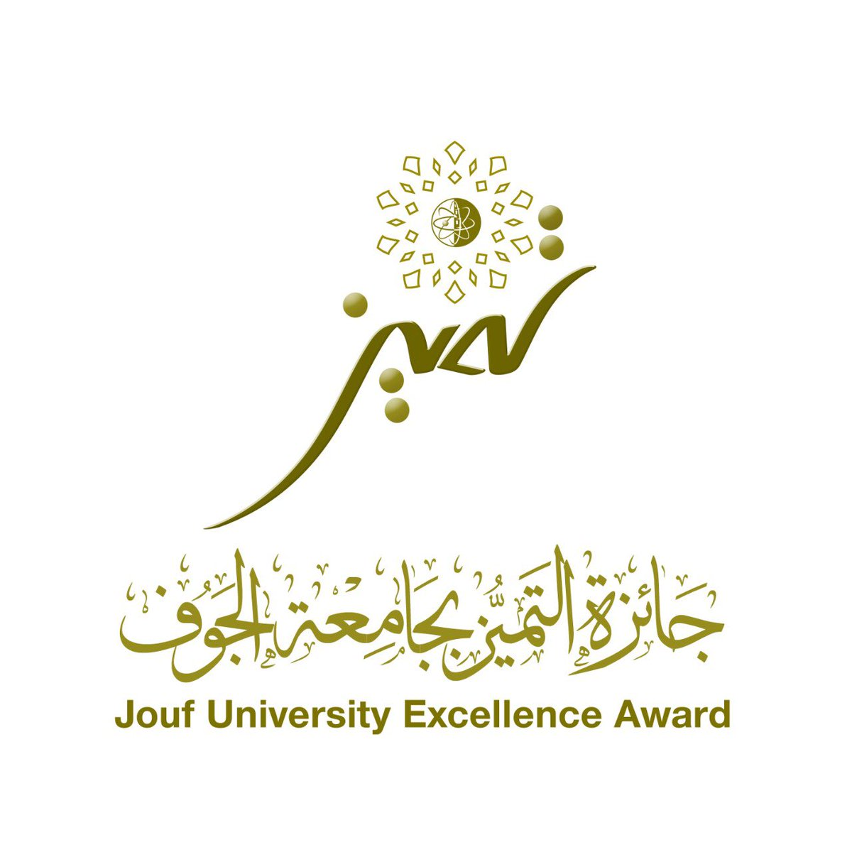 The University's Rectorate of Quality and Development Organizes Excellence Awards Ceremony for the First Time of Year 1439-1440H