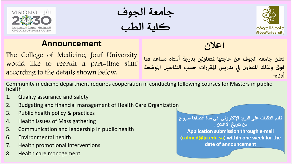 Announcement of cooperation in community and family medicine courses teaching 2020-2021