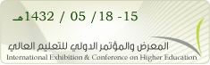 International Exhibition & Conference on Higher Education